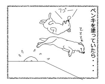 羊の国のラブラドール絵日記シニア!!ペンキ「あっという間」3