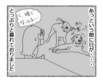羊の国のラブラドール絵日記シニア!!ペンキ「あっという間」4