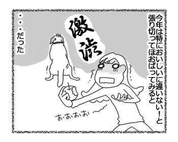 羊の国のラブラドール絵日記シニア!!「ソムリエの失敗」4