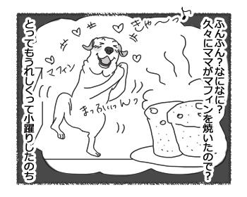 羊の国のラブラドール絵日記シニア!!「お疲れ様のワケ」2