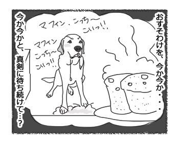 羊の国のラブラドール絵日記シニア!!「お疲れ様のワケ」3