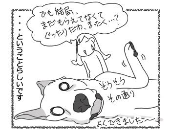 羊の国のラブラドール絵日記シニア!!「お疲れ様のワケ」4