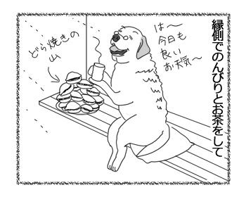 羊の国のラブラドール絵日記シニア!!「予定台無し!」1