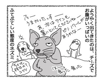羊の国のラブラドール絵日記シニア!!「キャッチ&リリース」3