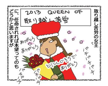 羊の国のラブラドール絵日記シニア!!「取り越し苦労の女王」4