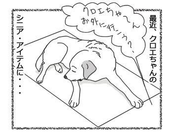 羊の国のラブラドール絵日記シニア!!「聞き分けの術」1