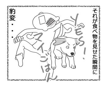 羊の国のラブラドール絵日記シニア!!「王座決定戦」2