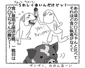 羊の国のラブラドール絵日記シニア!!「王座決定戦」4