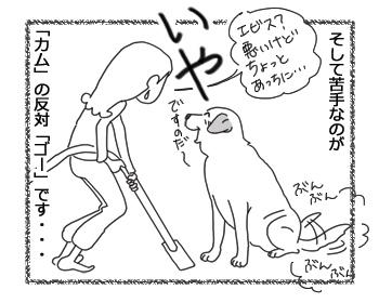 羊の国のラブラドール絵日記シニア!!「カムとゴー」4Mini