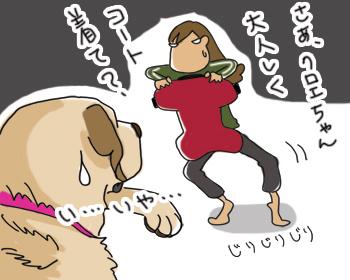 羊の国のラブラドール絵日記シニア!!「恥ずかしがらずに」4