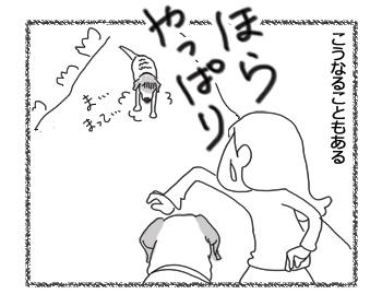 羊の国のラブラドール絵日記シニア!!「大丈夫、まってる」4