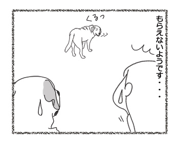 羊の国のラブラドール絵日記シニア!!「海より深く・・・」6