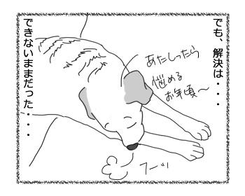 羊の国のラブラドール絵日記シニア!!「悩めるお年頃」3