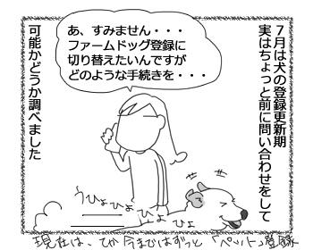 羊の国のラブラドール絵日記シニア!!「来年こそ!」1