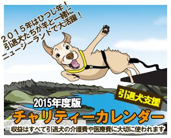 JSDA引退犬支援カレンダー・バナー