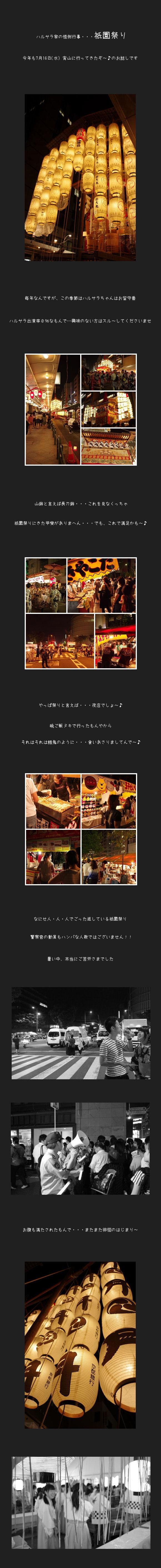京都の夜☆祇園