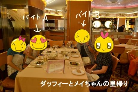 2014-8-16-17 マイ・アニバーサリーストーリー 料理編 (7)