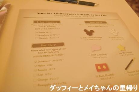 2014-8-16-17 マイ・アニバーサリーストーリー 料理編 (2)