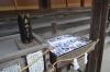 木野山神社塩
