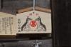 木野山神社絵馬