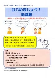 20140910松戸市セミナー