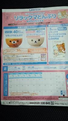 20140304-03.jpg