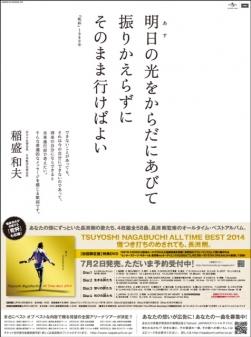 2014-7-15②