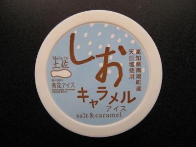 しおキャラメルアイス