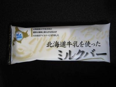 北海道牛乳を使ったミルクバー