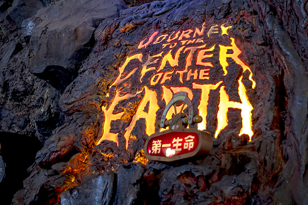 誰も居ない風景~Journey to the Center of the Earth~1