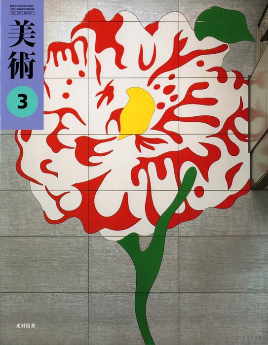 美術3(光村図書出版)