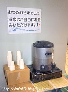 福岡タワー給水
