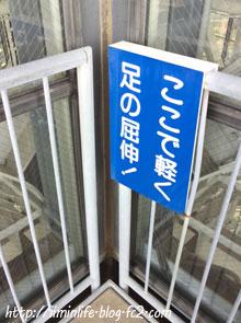 福岡タワー足の屈伸