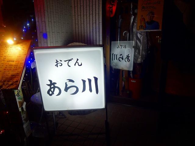 あら川2 (1)
