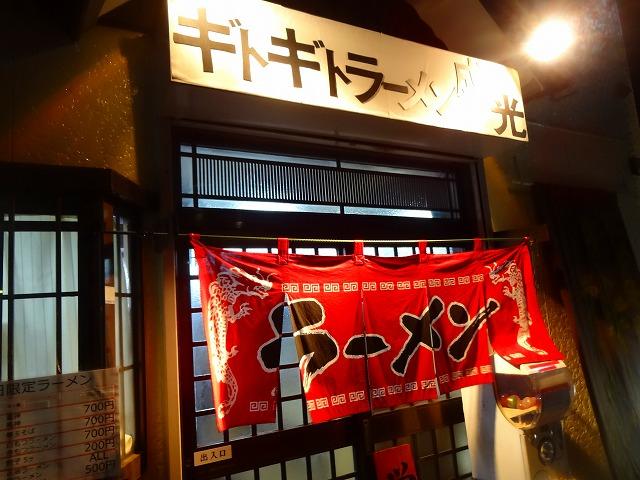 ギトギト成光 (1)