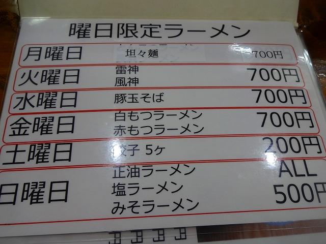 ギトギト成光 (2)