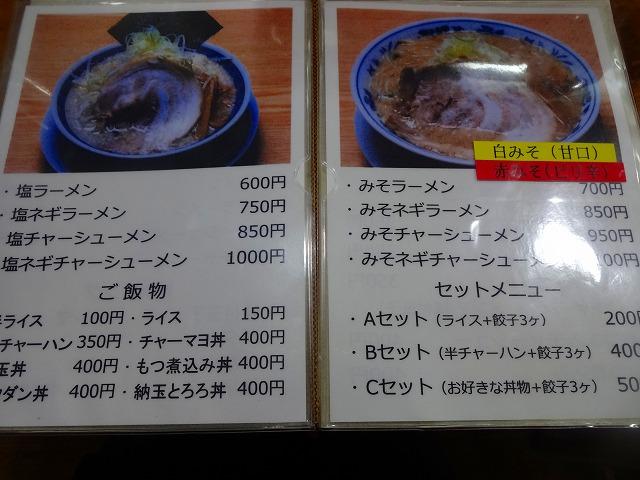 ギトギト成光 (3)