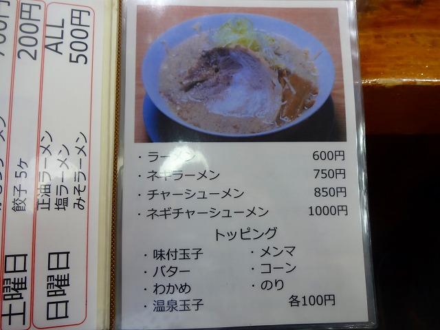 ギトギト成光 (4)