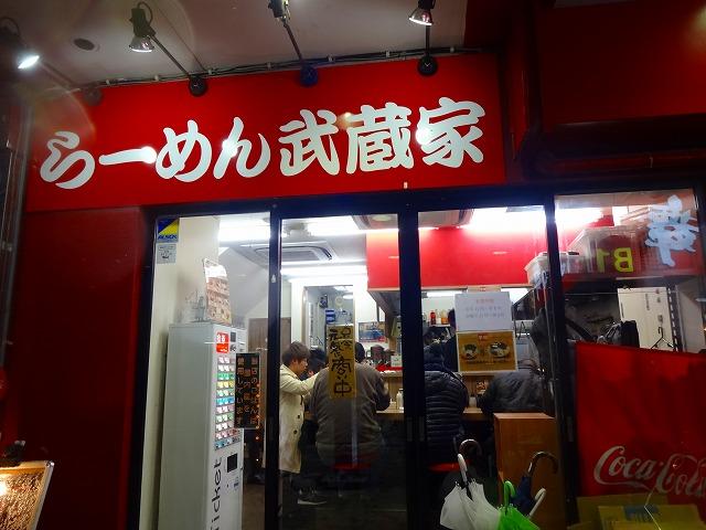 武蔵家5 (1)
