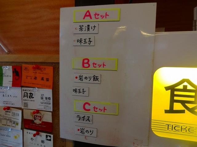 むどう2 (3)