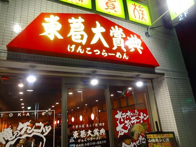 東葛大賞典3 (1)