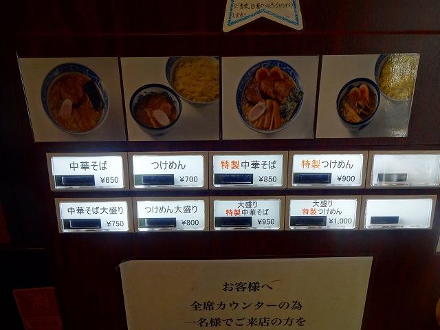 青葉 学芸大 (5)