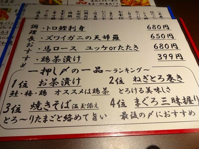 美蔵 (9)