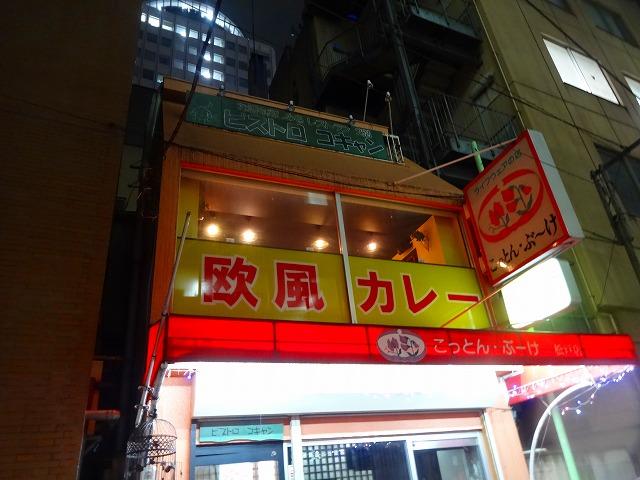 欧風カレーコキャン (1)