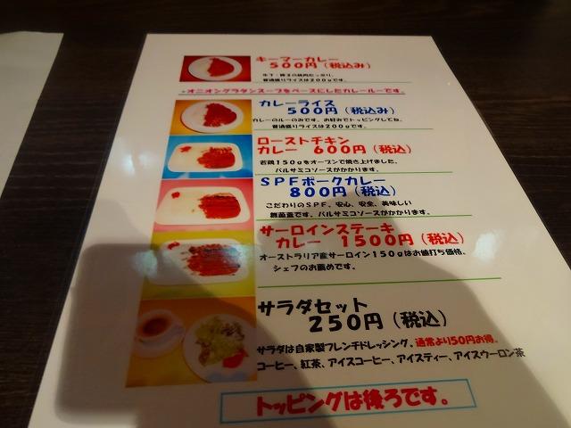 欧風カレーコキャン (2)