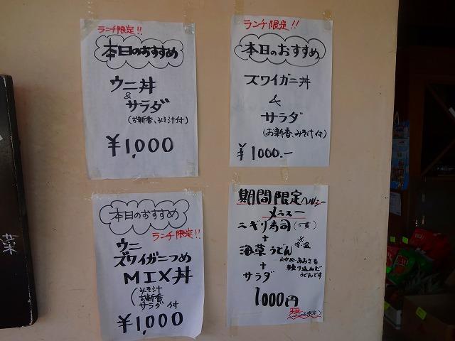 食いしん坊 (3)