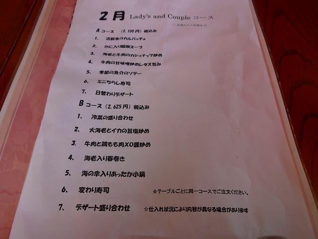 食いしん坊 (5)