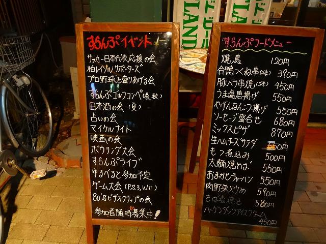 すらんぷ10 (2)