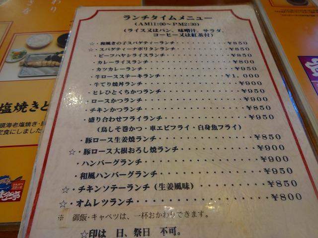 まこと亭 (2)