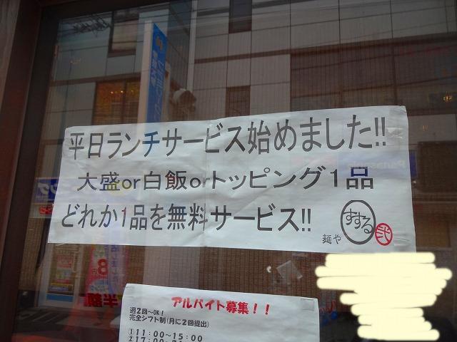 すする弐2 (2)
